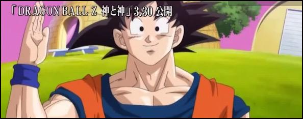 goku Dragon Ball Z Battle of Gods