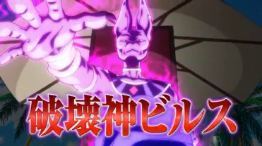 Dragon Ball Z Battle of Gods - (7)