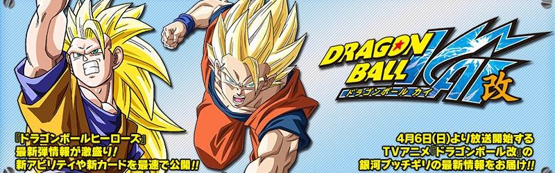 dragon-ball-kai